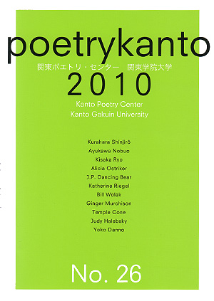 poetry Kanto No.26 2010 L