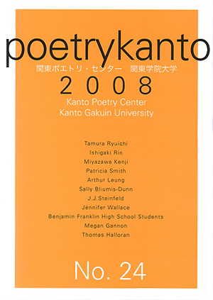 poetry Kanto No.24 2008 L