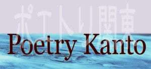 pksticky 300x138 Welcome to Poetry Kanto.