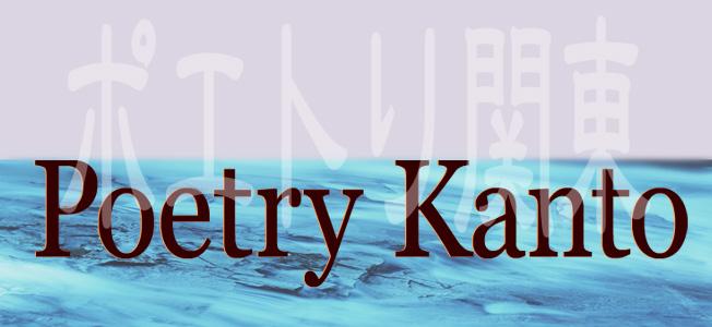 Poetry Kanto  詩の雑誌 ポエトリ関東