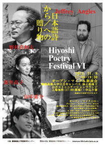 1350606208 211x300 Hiyoshi Poetry Festival Nov. 8, Keio University